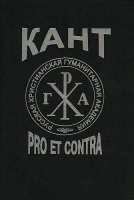 Кант: