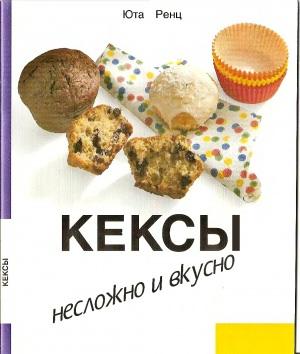 Кексы.