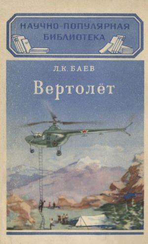 Вертолет/