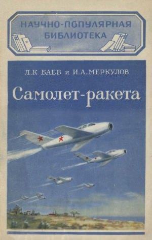 Самолет-ракета/