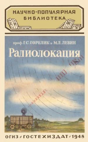 Радиолокация/