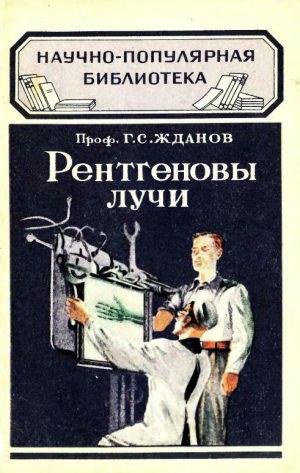 Рентгеновские
