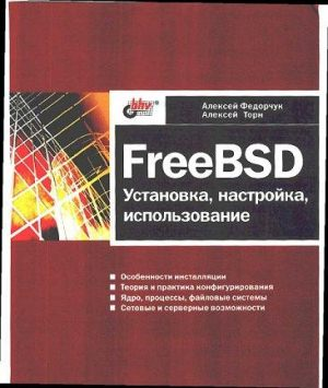 FreeBSD: