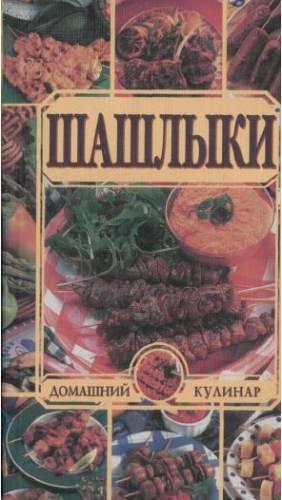 Шашлыки/