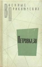 Петровка,