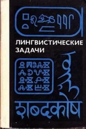 Лингвистические