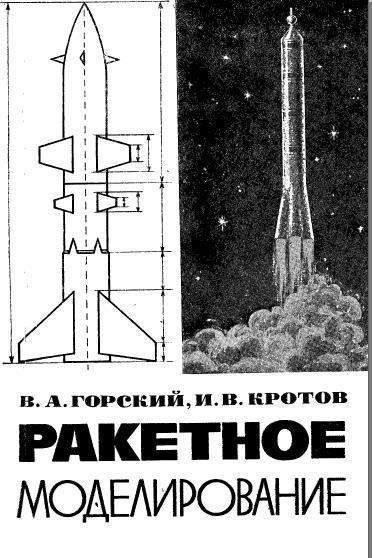 Ракетное