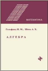 Алгебра/