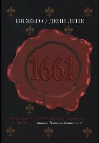 1661/
