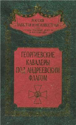 Георгиевские