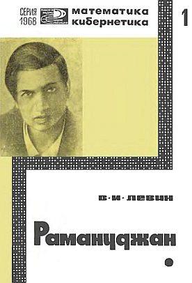 Рамануджан