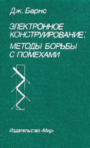 Электронное
