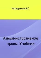 Административное