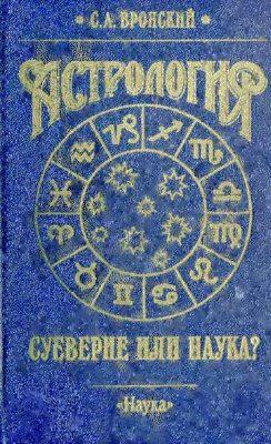 Астрология: