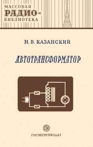 Автотрансформатор/