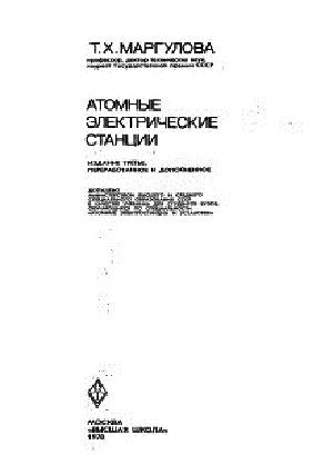 Атомные
