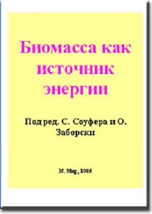 Биомасса