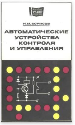 Автоматические