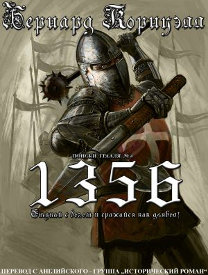 1356/