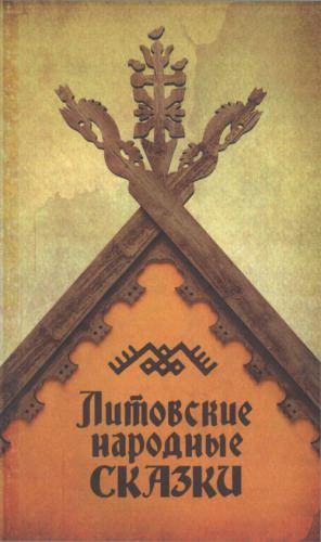 Литовские