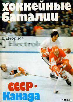 Хоккейные