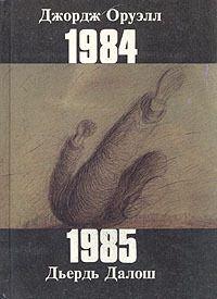 1985/