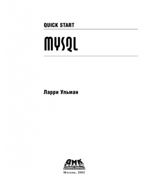 MySQL/