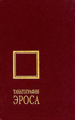 Танатография