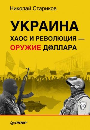 Украина: