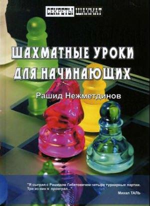 Шахматные