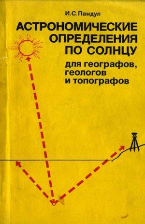 Астрономические
