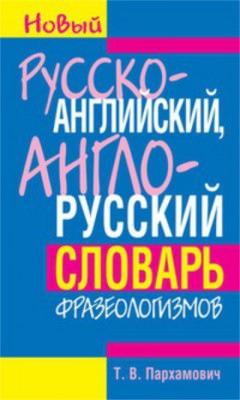 Русско-английский,