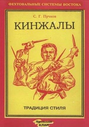 Кинжалы: