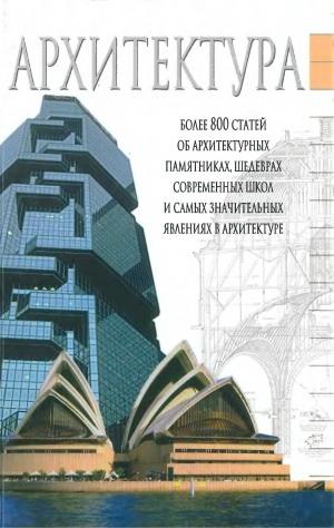 Архитектура.