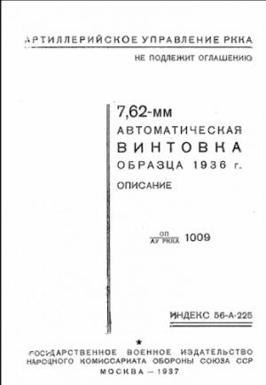 7,62-мм