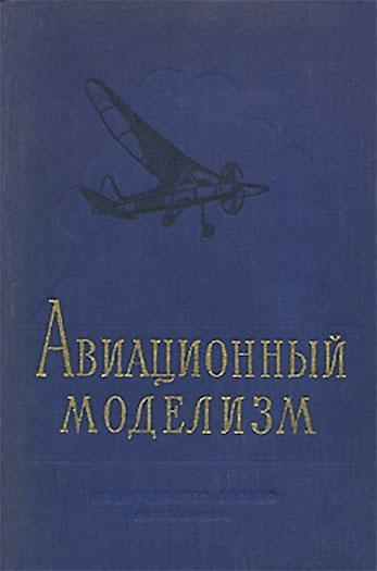 Авиационный