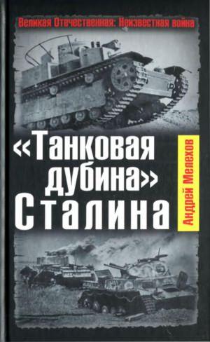 «Танковая