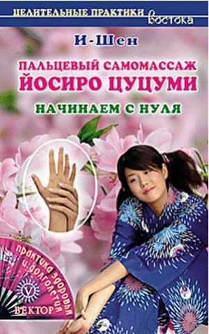 Пальцевый