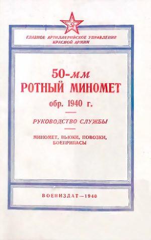 50-мм