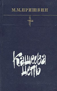 Кащеева
