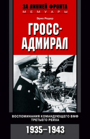 Гросс-адмирал.