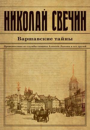 Варшавские