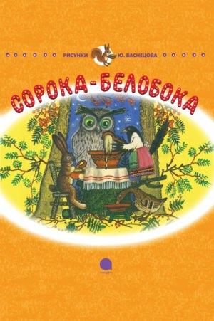 Сорока-Белобока/