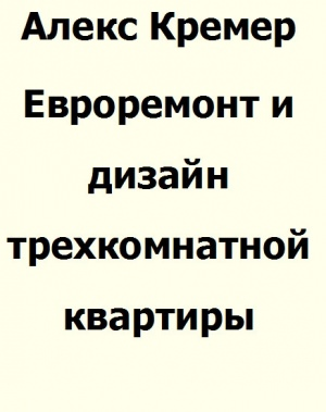 Евроремонт