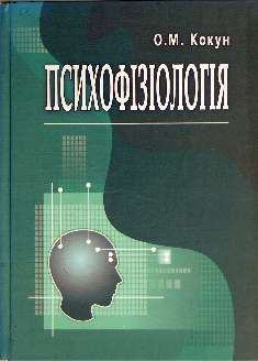 Психофізіологія/