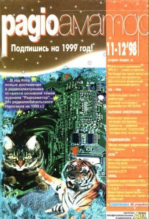 Радиоаматор