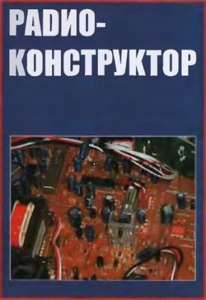 Радиоконструктор