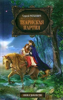 Теарнская