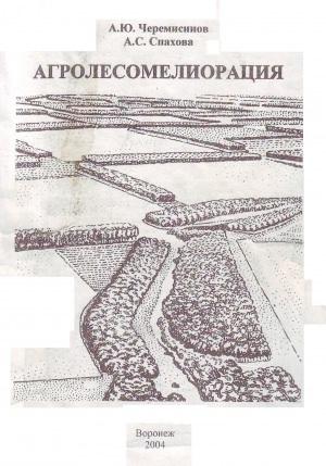 Агролесомелиорация/