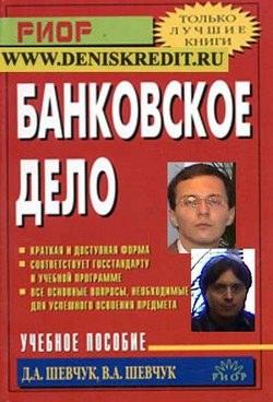 Банковское